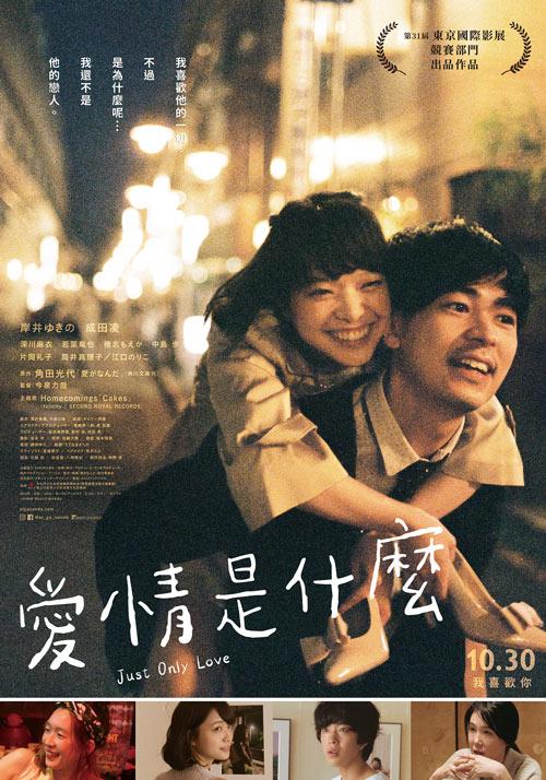 愛情是什麼 時刻表、愛情是什麼 預告片