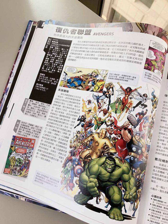《漫威英雄典藏圖鑑》:讓你一書把握所有漫威角色、故事和歷史的精華!