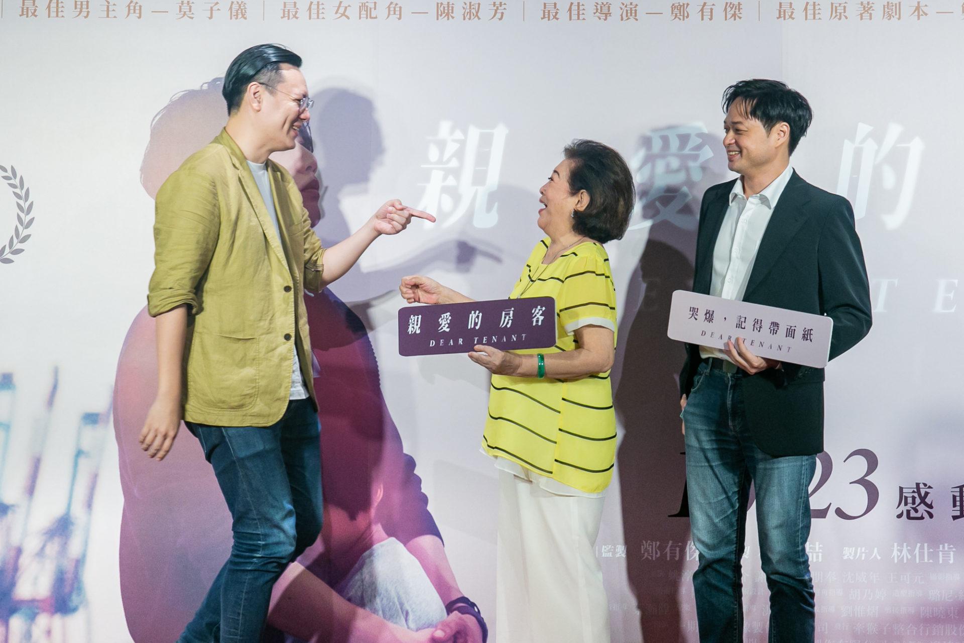 《親愛的房客》國片雙傑相挺助陳淑芳騎金馬 莫子儀活力獻聲情義相挺