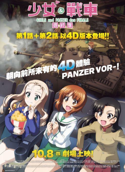 少女與戰車最終章 第1+2話4D 時刻表、少女與戰車最終章 第1+2話4D 預告片