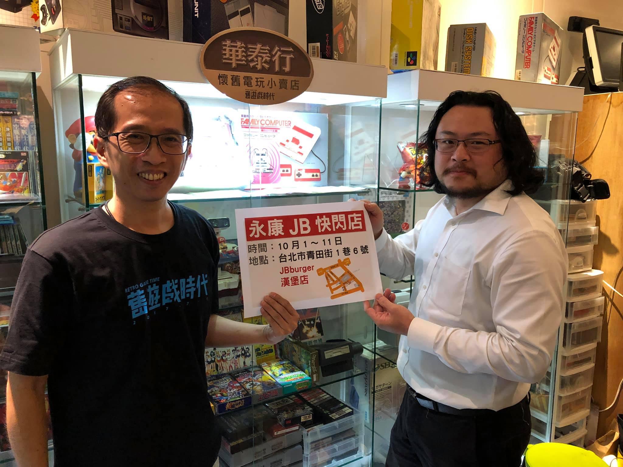 《舊遊戲時代》和《電腦玩家》雜誌主導人在知名漢堡店舉辦懷舊電玩展!