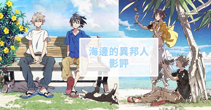 微雷/BL動畫電影《海邊的異邦人》:攻受設定排雷、不是「真純愛」?