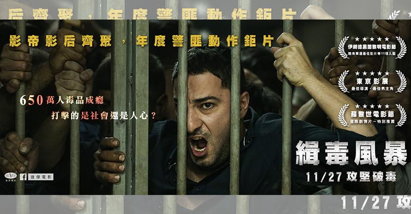無雷/(2020 金馬影展搶先看)《緝毒風暴》--- 貧窮無善人,生存利當先!