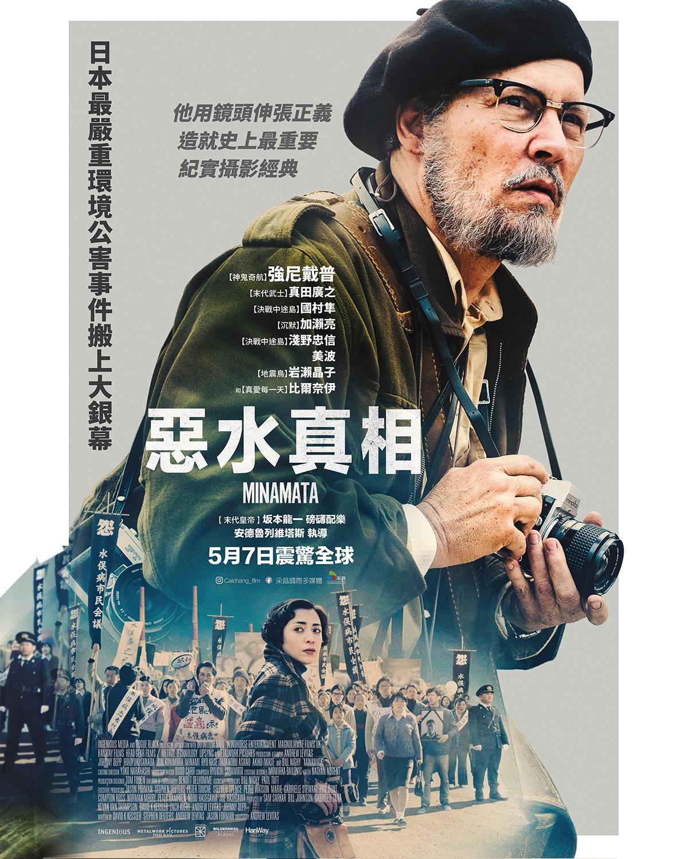 《惡水真相》揭露日本最嚴重環境公害 強尼戴普脫胎換骨化身傳奇攝影師