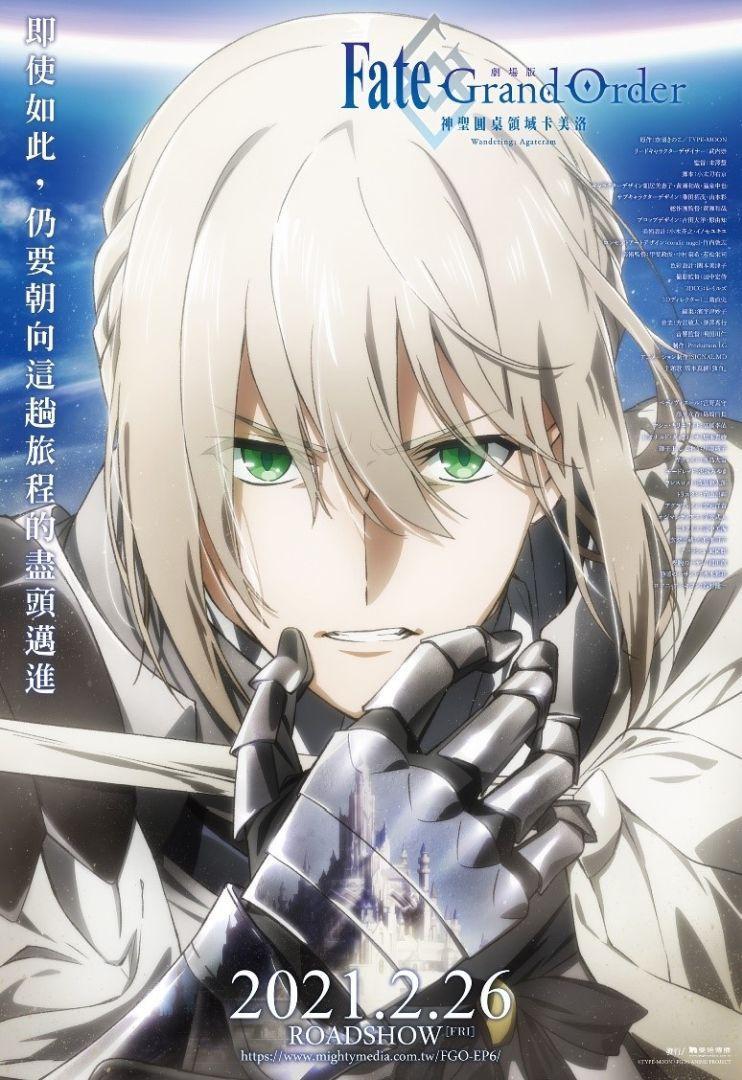 98yp Fate/Grand Order-神聖圓桌領域卡美洛-Wandering; Agateram 線上看