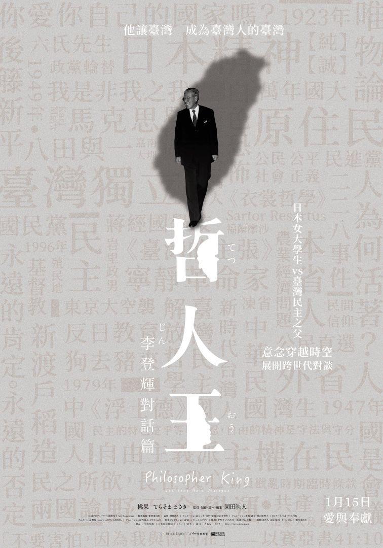 哲人王:李登輝對話篇 時刻表、哲人王:李登輝對話篇 預告片