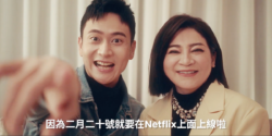 Netflix全球獨家上線《同學麥娜絲》台式幽默進軍全球 王彩樺嗲聲撒嬌打開劉冠廷心房