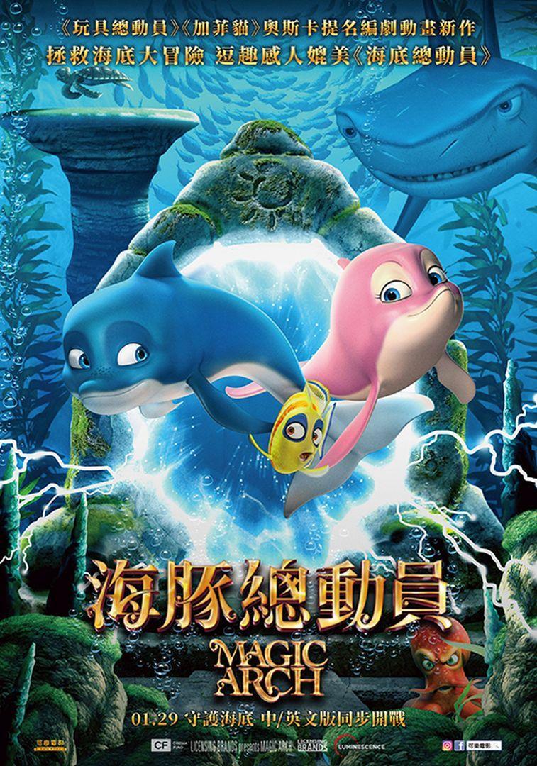 海豚總動員 時刻表、海豚總動員 預告片