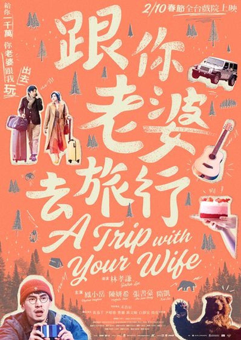 跟你老婆去旅行 時刻表、跟你老婆去旅行 預告片