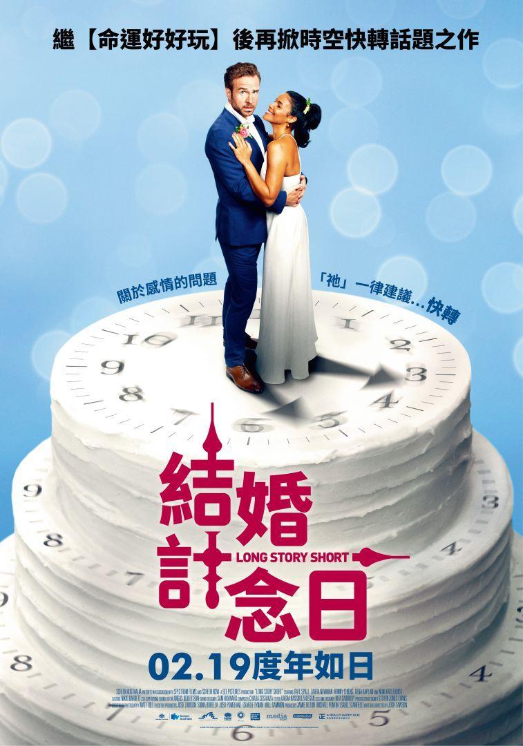 結婚計念日 時刻表、結婚計念日 預告片