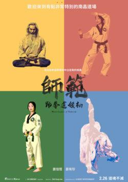 師範:跆拳道領袖