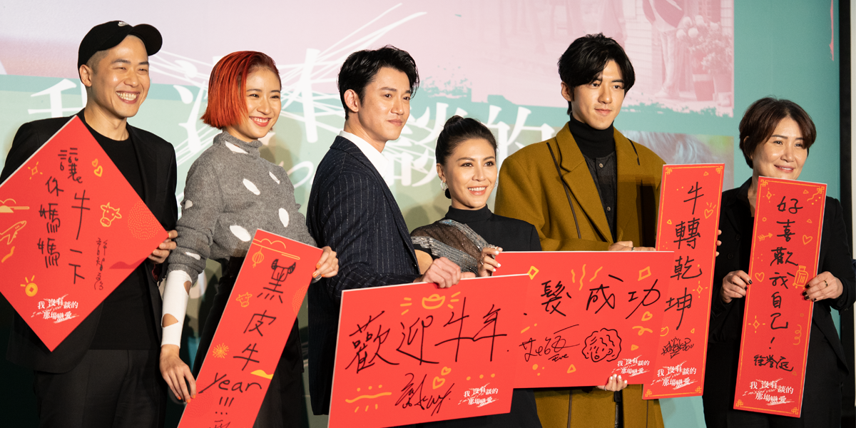 《我沒有談的那場戀愛》揭華麗演出名單 李英宏讓人耳朵懷孕 徐若瑄大笑「好榮幸」