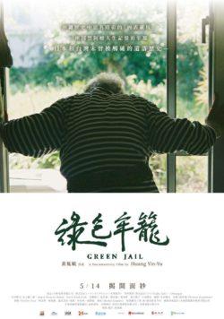 綠色牢籠 時刻表、綠色牢籠 預告片