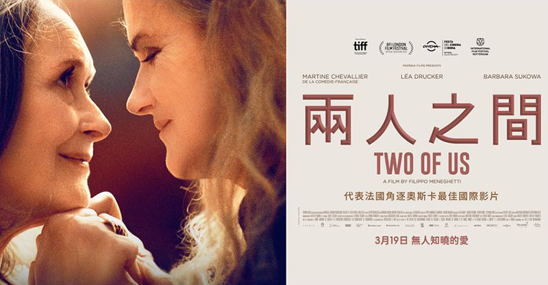 《兩人之間》----情路多岐真愛無敵,患難見真心!