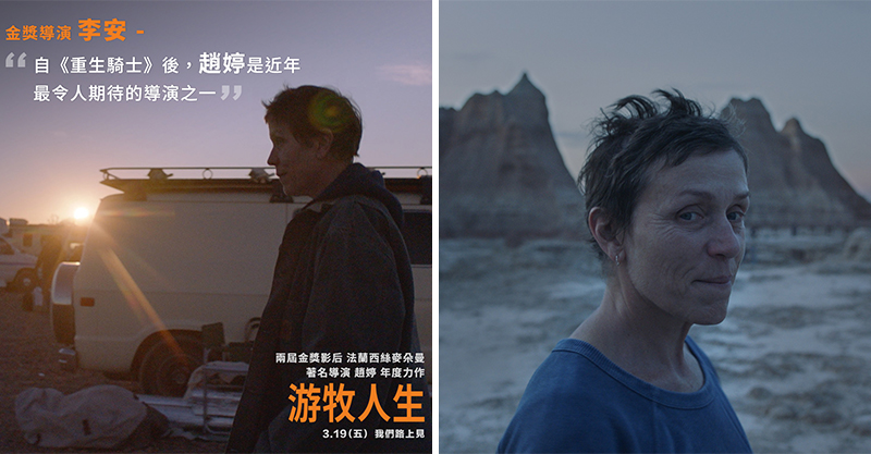 《游牧人生》影后陳淑芳數度落淚 李安四年前早被圈粉:趙婷是最令人期待的導演