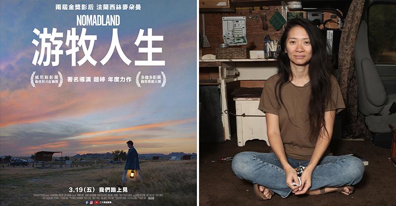 《游牧人生》奪金球獎創「首部女性執導」最佳劇情類影片 趙婷成為暌違37年第二位女性最佳導演