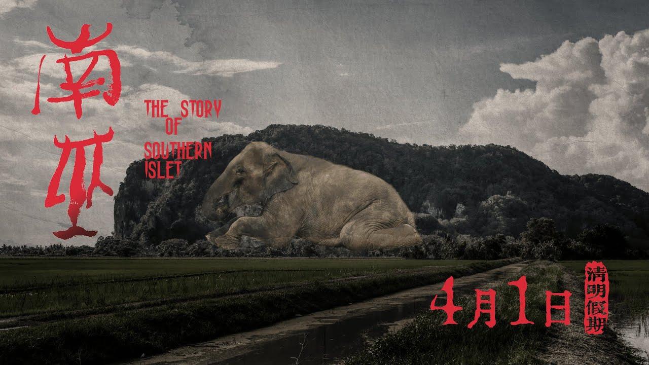 第57屆金馬獎最佳新導演《南巫》--- 燕為愛振翼,幸福終歸巢…