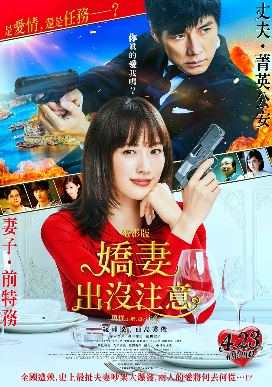 《電影版 嬌妻出沒注意》海報「公安」翻譯遭炎上 片商小編:「修但幾勒!」