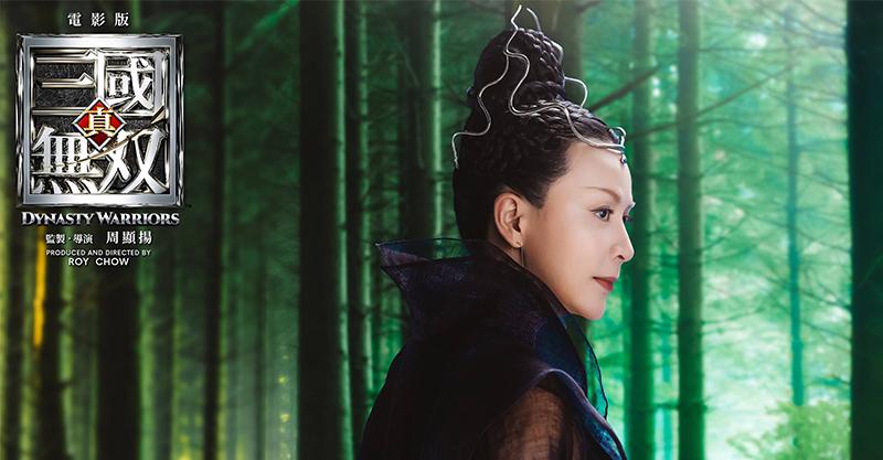 《真‧三國無雙》劉嘉玲一件戲服破百萬 王凱敬業生病嘆:「不能玩水」