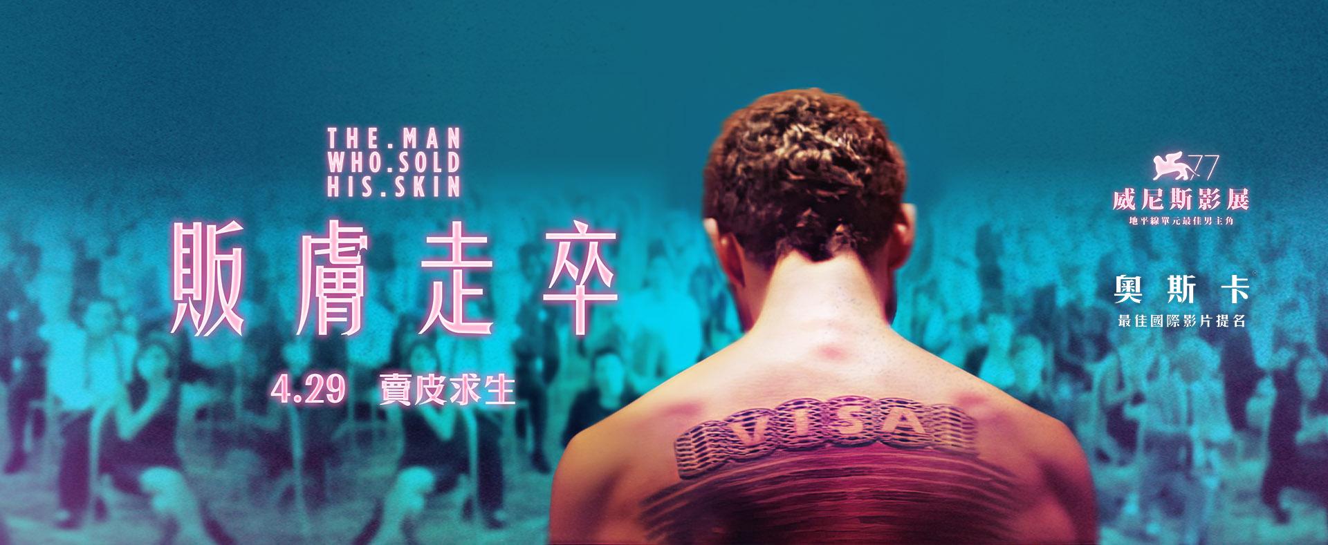 (2021奧斯卡最佳國際影片入圍)《販膚走卒》--- 唯愛與自由,「膚」復何求 !