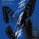 燕尾蝶:數位經典版