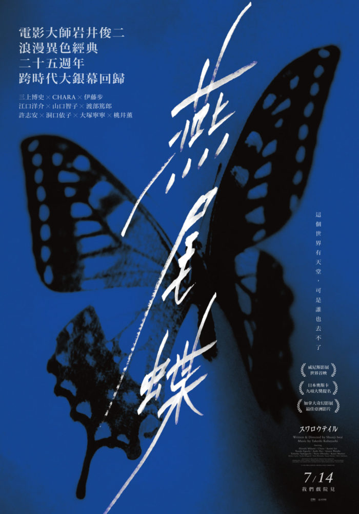 98yp 燕尾蝶:數位經典版 線上看