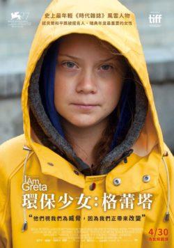 環保少女:格蕾塔 時刻表、環保少女:格蕾塔 預告片