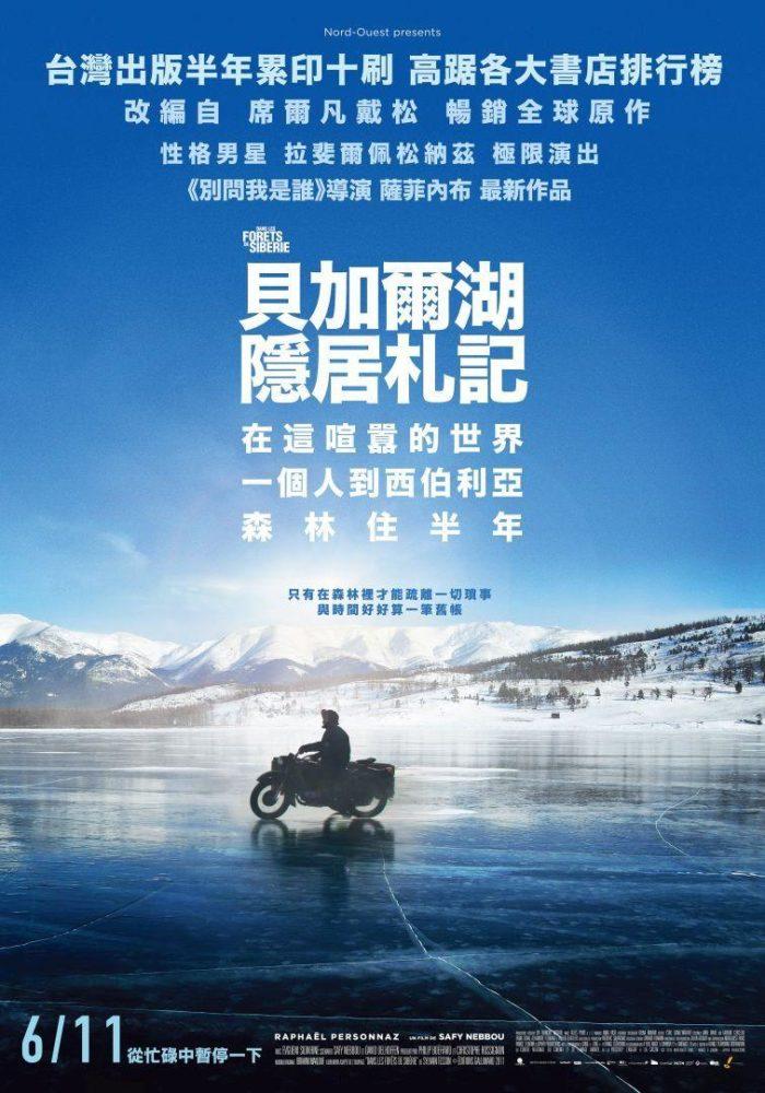 98yp 貝加爾湖隱居札記:在這喧囂的世界,一個人到西伯利亞森林住半年 線上看