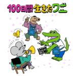 活了100天的鱷魚