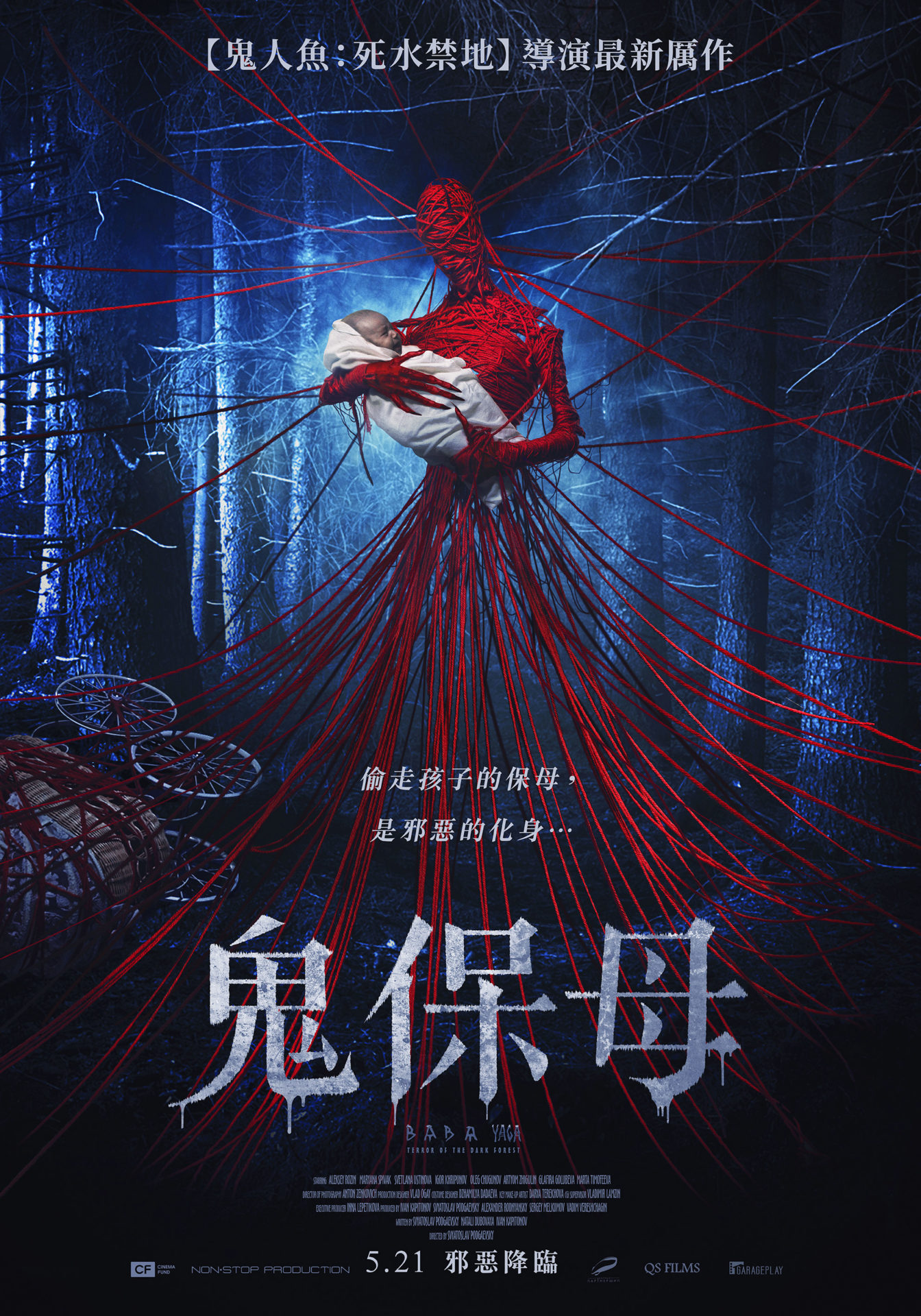 《鬼保母》恐怖電影反派原型「芭芭雅嘎」登上大銀幕 將「家長們」最恐怖經驗一一重現
