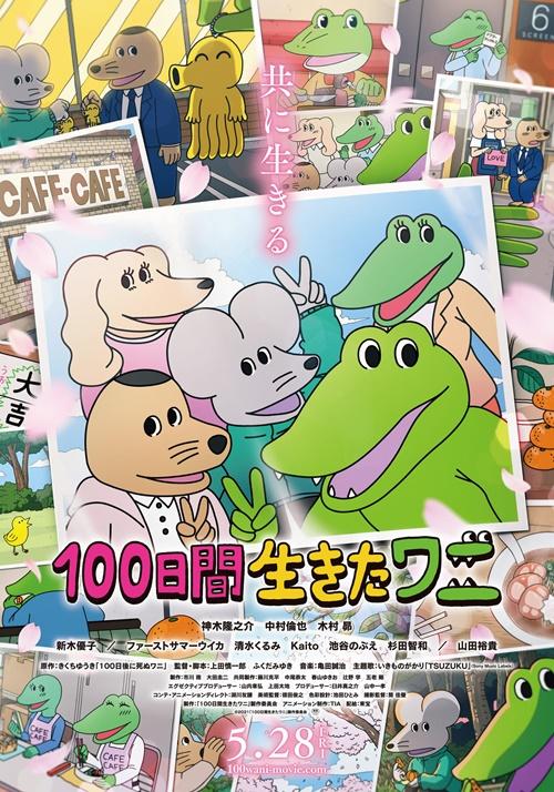 98yp 活了100天的鱷魚 線上看