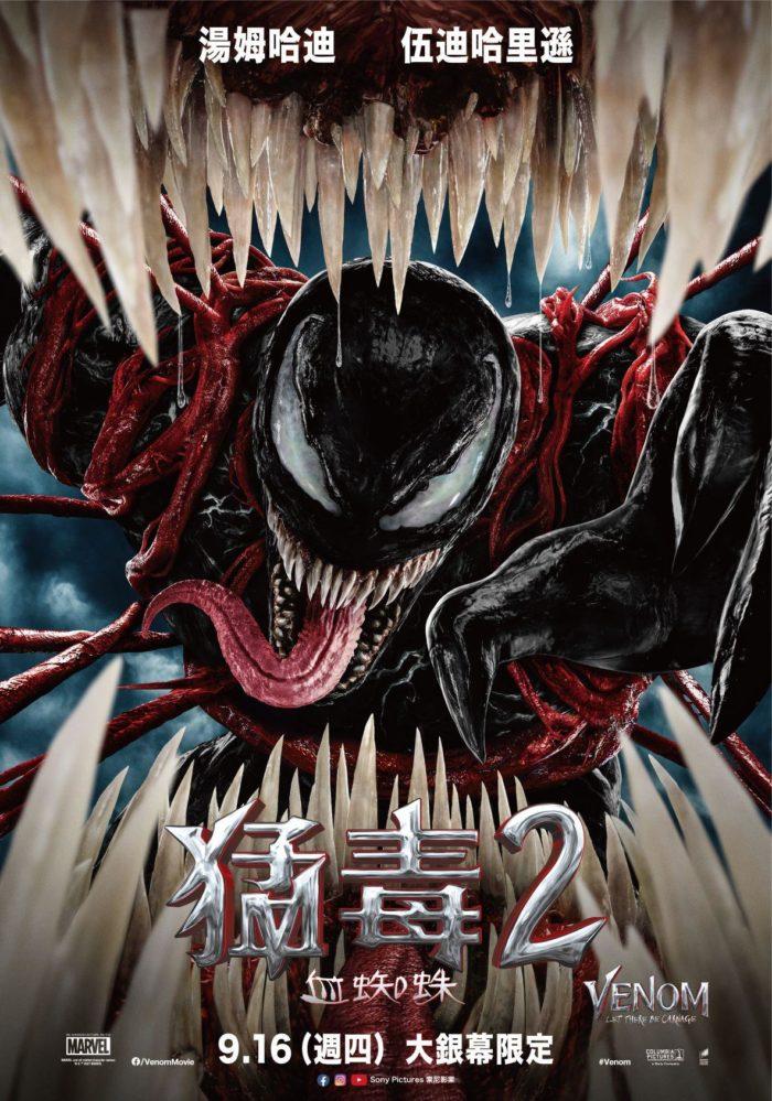 98yp 猛毒2:血蜘蛛 線上看
