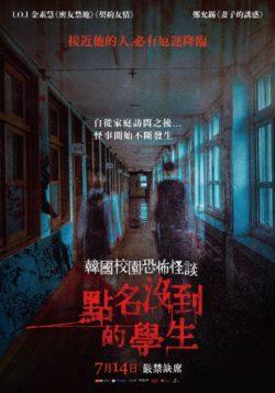 韓國校園恐怖怪談:點名沒到的學生 時刻表、韓國校園恐怖怪談:點名沒到的學生 預告片