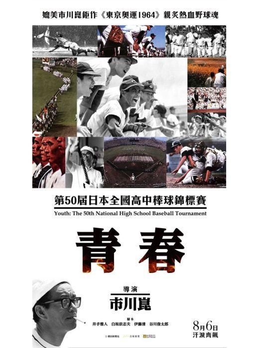 98yp 青春:第50屆日本全國高中棒球錦標賽 線上看