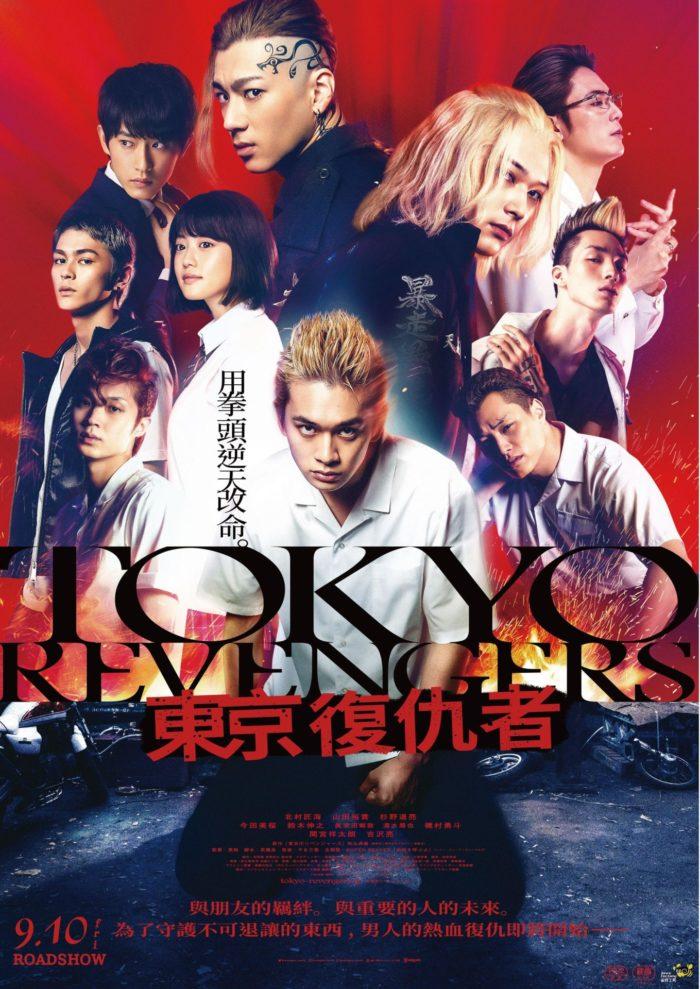 98yp 東京復仇者 線上看