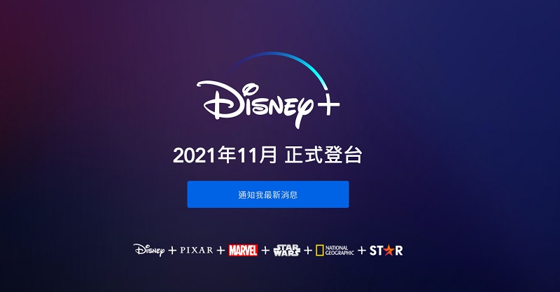 等待正式結束!Disney+正式宣布11月台、港、韓同步上線!