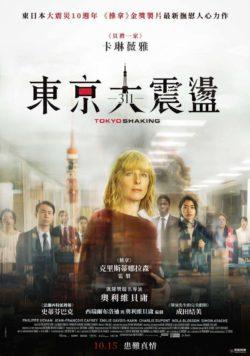 311:東京大震盪 時刻表、311:東京大震盪 預告片