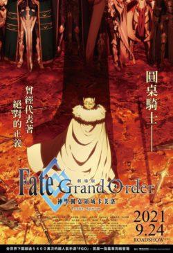 Fate/Grand Order-神聖圓桌領域卡美洛-Paladin; Agateram 時刻表、Fate/Grand Order-神聖圓桌領域卡美洛-Paladin; Agateram 預告片