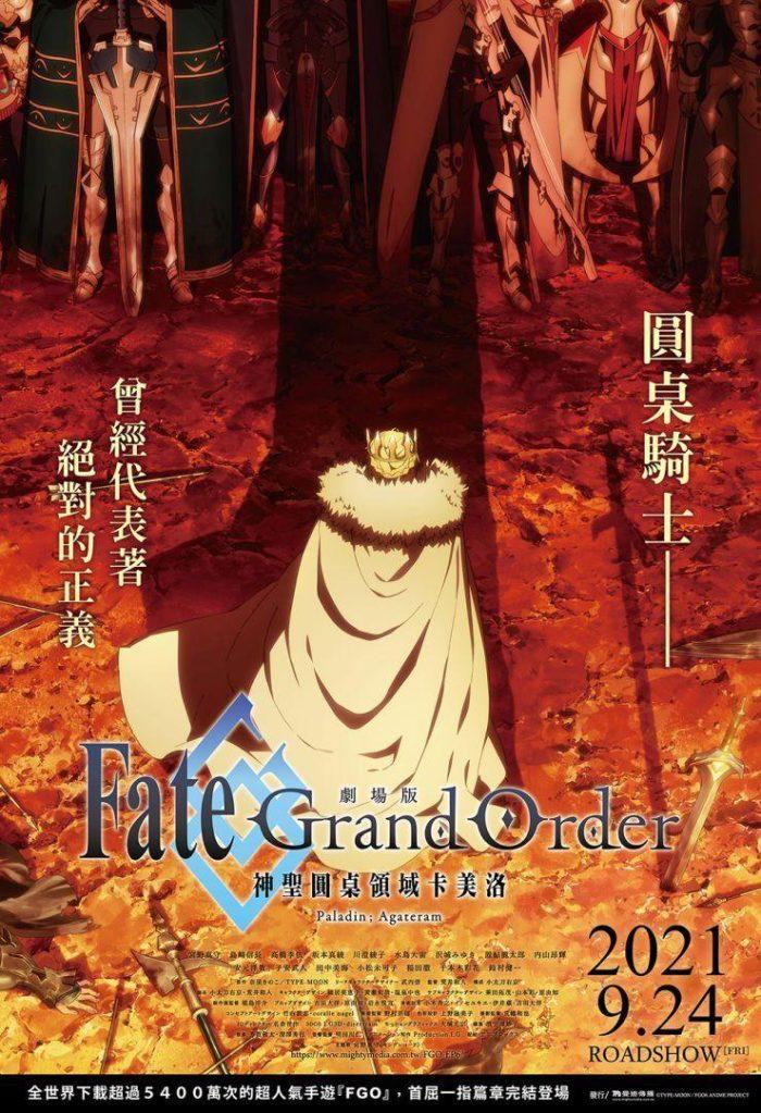 98yp Fate/Grand Order-神聖圓桌領域卡美洛-Paladin; Agateram 線上看