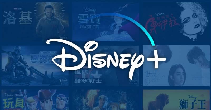 Disney+確認牽手台灣大,將大量投資台劇拍攝!